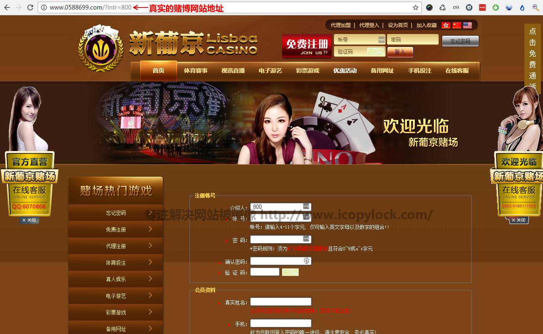 本站已完美解决网站被赌博网站镜像导致排名下降